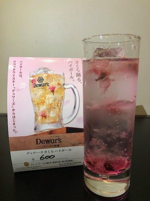"picture of ""sakura-hiball"""